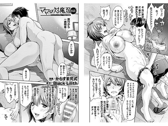 【エロ漫画】ママは対魔忍 THE COMIC 8話【単話】のトップ画像