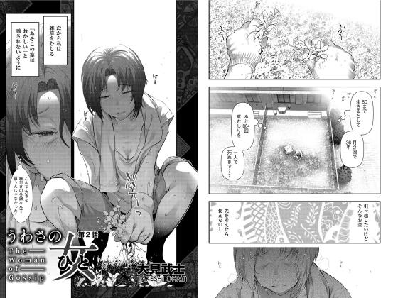 【エロ漫画】うわさの女 第2話【単話】のアイキャッチ画像