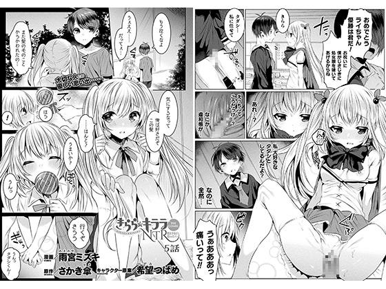 【エロ漫画】きらら★キララNTR 魔法少女は変わっていく… THE COMIC 5話【単話】のトップ画像