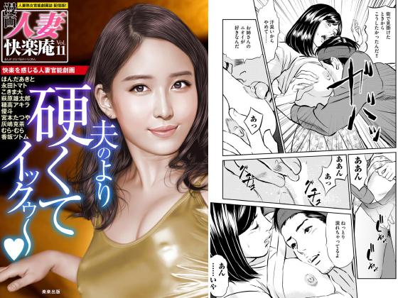 【エロ漫画】【デジタル版】漫画人妻快楽庵 Vol.11のアイキャッチ画像