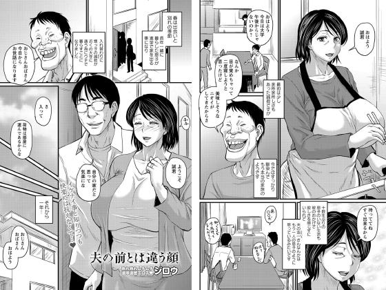 【エロ漫画】夫の前とは違う顔【単話】のアイキャッチ画像