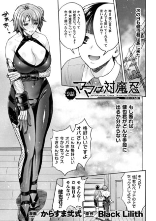 【エロ漫画】ママは対魔忍 THE COMIC 9話【単話】のトップ画像