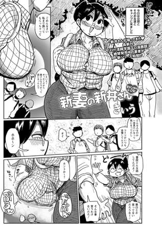 【エロ漫画】新妻の新井さん キャンプへいこう!