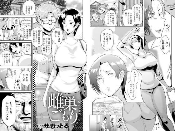 【エロ漫画】雌巣ごもり【単話】のアイキャッチ画像