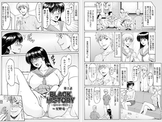 NTRエロ漫画読みタイナーのサムネイル画像
