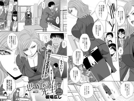【エロ漫画】思い出の先生-教え子-【単話】のトップ画像