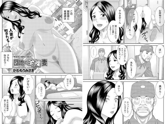 【エロ漫画】団地の全裸妻【単話】のトップ画像