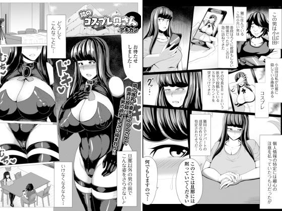 【エロ漫画】隣のコスプレ奥さん【単話】のトップ画像