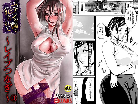 【エロ漫画】エデンの園で犯されて〜レ○プつなぎ〜(3)のトップ画像