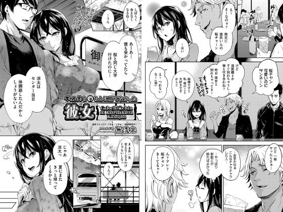 【エロ漫画】ギャル男ち○ちんに勝てなかった彼女【単話】のトップ画像