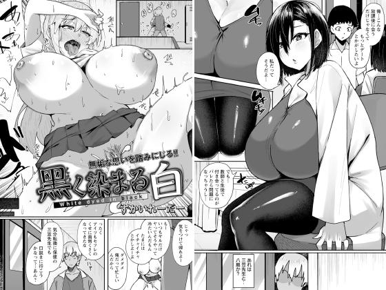 【エロ漫画】黒く染まる白【単話】のトップ画像