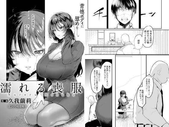 【エロ漫画】濡れる喪服【単話】のトップ画像