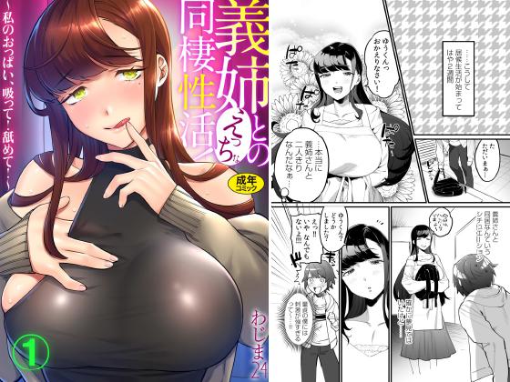 【エロ漫画】義姉とのえっちな同棲性活!〜私のおっぱい、吸って!舐めて!〜(1)のアイキャッチ画像