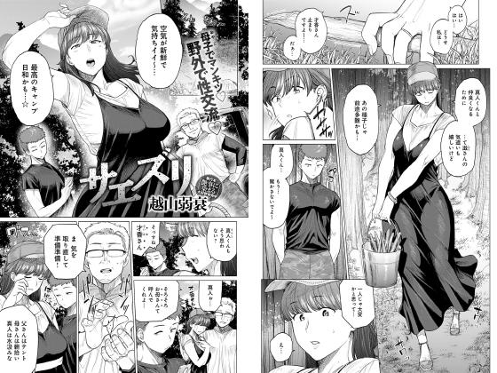 【エロ漫画】サエズリ【単話】のアイキャッチ画像
