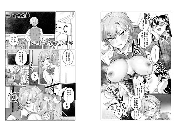 【エロ漫画】放課後ひみつ指導【単話】のアイキャッチ画像