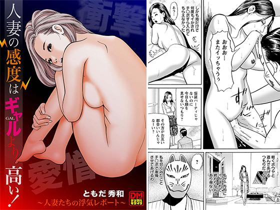【エロ漫画】人妻の感度はギャルより高い! 〜人妻たちの浮気レポート〜 デジタルモザイク版のアイキャッチ画像