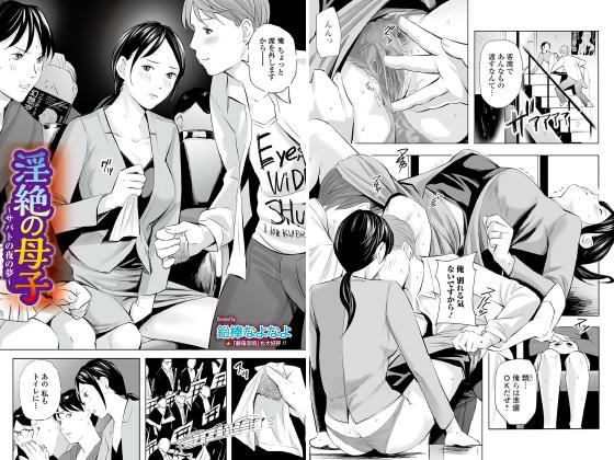 【エロ漫画】淫絶の母子〜サバトの夜の夢〜【単話】のアイキャッチ画像